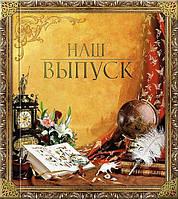 Выпускной альбом книга Классический 27х30.5 х1.1 см