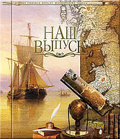 Выпускной альбом книга Морской 23.1х26.7х0.8 см