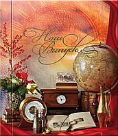 Выпускной альбом книга Вдохновение 23.1х26.7х0.8 см