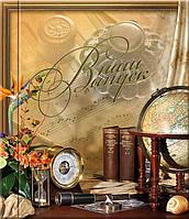 Выпускной альбом книга Норма 21.7х24.2 х0.7 см