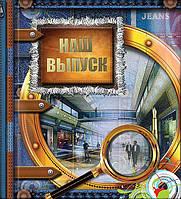 Выпускной альбом книга Джинсы 21.7х24.2 х0.7 см