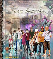 Выпускной альбом книга Юниоры 21.7х24.2 х0.7 см