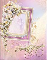 Альбом свадебный фиолетовый 25х32.4х1.2 см