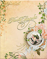 Альбом свадебный бежевый 25х32.4х1.2 см