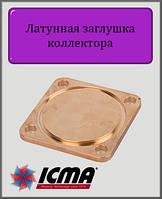 Латунная заглушка коллекторная ICMA