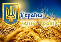 """Магнит сувенирный """"Украина"""" 19"""