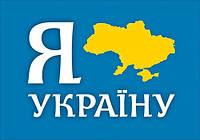 """Магнит сувенирный """"Украина"""" 25"""