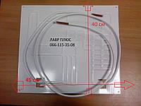 Испаритель для холодильника (плачущий испаритель 2-х канальный) 2-х патрубковый 0,5 +1,5 метра  400*450мм