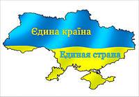 """Магнит сувенирный """"Украина"""" 28"""