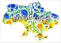 """Магнит сувенирный """"Украина"""" 34"""