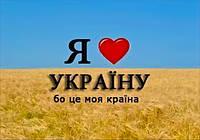 """Магнит сувенирный """"Украина"""" 35"""