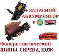 Тактический фонарик с шипами, сиреной и ножом для разрезания + аккумулятор .