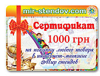 Подарочный сертификат Мир стендов 1000