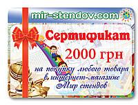 Подарочный сертификат Мир стендов 2000