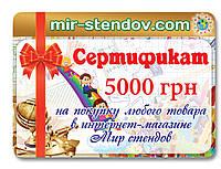 Подарочный сертификат Мир стендов 5000