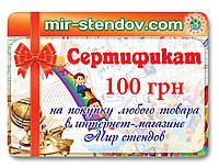 Подарочный сертификат Мир стендов 100