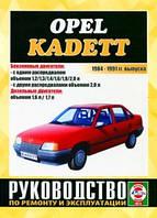 Книга Opel Kadett E 1984-91 Руководство по ремонту инструкция по эксплуатации рекомендации техобслуживания