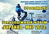 """Горнолыжный форум """"Украина-мир 2013"""""""