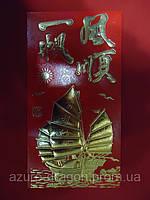 Конверт красный для привлечения денег с разными символами
