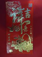 Фен-шуй конверт красный для привлечения денег с разными символами