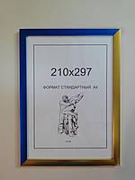 Рамка А4 (210х297).Рамка для диплома.Синий+золотой металик