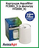 Картридж Aquafilter FC2001_S (к фильтру FH2000_K)