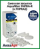 Сменная засыпка Aquafilter FHPRA-R к FHPRA2 (Для стиральных и посудомоечных машин)
