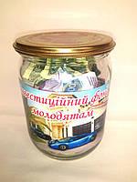 """Банка денежная """"Інвестиційний фонд молодятам"""""""