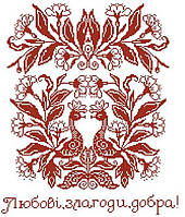 """Свадебный рушник """"Дерево рода"""" Рушник весільний. Схемы для вышивки бисером или нитками. Свадебные рушники"""