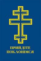 Прийдіте поклонімся. Молитовник на українській мові