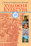Художня культура ПІДРУЧНИК 10 кл Рівень стандарту + академічний Укр