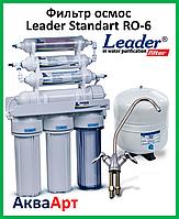 Фильтр осмос Leader Standart RO-6