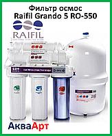 Фильтр осмос. Raifil Grando 5 RO-550