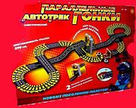 Автотрек параллельные гонки 590 см JoyToy