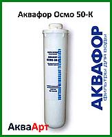 Мембрана обратного осмоса Аквафор Осмо 50-К