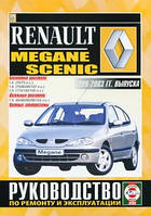 Книга Renault Megane / Scenic 1999-2003 Руководство по ремонту и эксплуатации