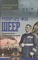 Германский флот в Первую мировую войну. Р. фон Шеер
