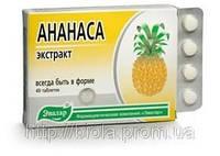 Ананаса экстракт таблетки