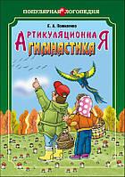 АРТИКУЛЯЦИОННАЯ ГИМНАСТИКА. АвторПожиленко Е. А.