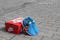 Кроссовки Nike Free Run 5.0 Голубые,Женские,Подросток