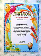 Печать Дипломов для детского сада