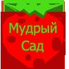 Мудрый Сад интернет-агромагазин