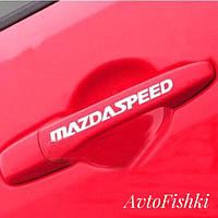 "Наклейки на ручки дверей ""MazdaSpeed"""