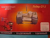 Компрессор для автомобиля двухпоршневой Лидер СТ 2