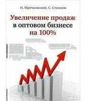 Увеличение продаж в оптовом бизнесе на 100% Мрочковский Н.С.