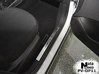 Накладки на внутренние пороги Opel Corsa D 5D/E 5D 2006-/2014-