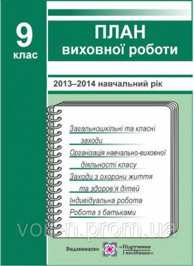 План виховної роботи. 9 клас. 2013–2014 н.р.(ПіП) - ВОІР-Н в Киеве