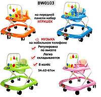 Ходунки детские BW0103