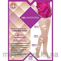 Чулки компрессионные 2кл.женские  от вен открытый носок.