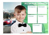 Расписание занятий с фотографией вашего ребёнка